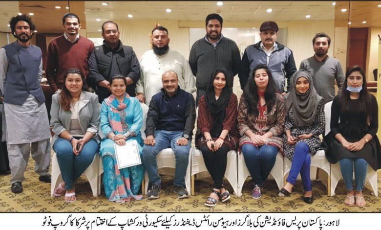 پاکستان پریس فاونڈیشن