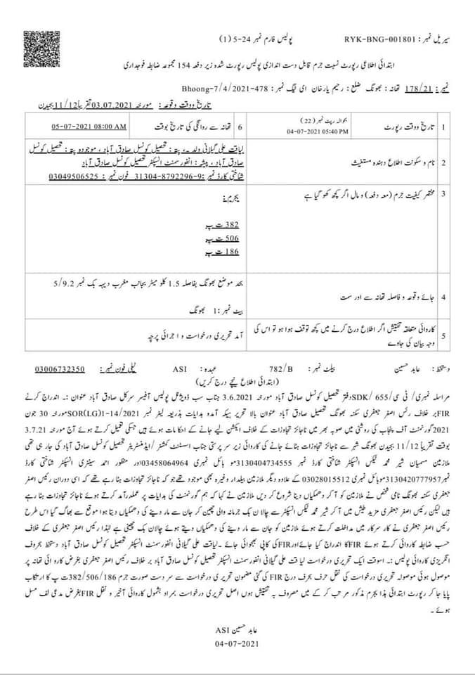 اصغر جعفری پر درج مقدمہ کی کاپی